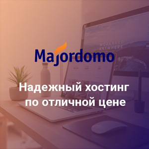 Надежный хостинг от Majordomo