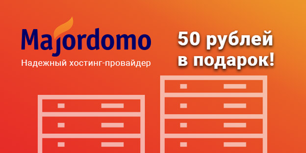 (c) Majordomo.ru